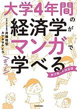表紙: 大学4年間の経済学がマンガでざっと学べる (中経☆コミックス) | 井堀 利宏
