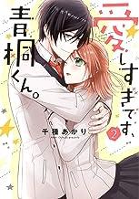 表紙: 愛しすぎです、青桐くん。 2 (ネクストFコミックス) | 千種あかり
