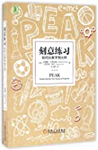 Peak: Secrets from the New Science of Expertise (Chinese Edition)