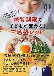 糖質制限で子どもが変わる! 三島塾レシピ ― 成績&集中力アップ! もう「勉強しなさい! 」は言わなくてOK