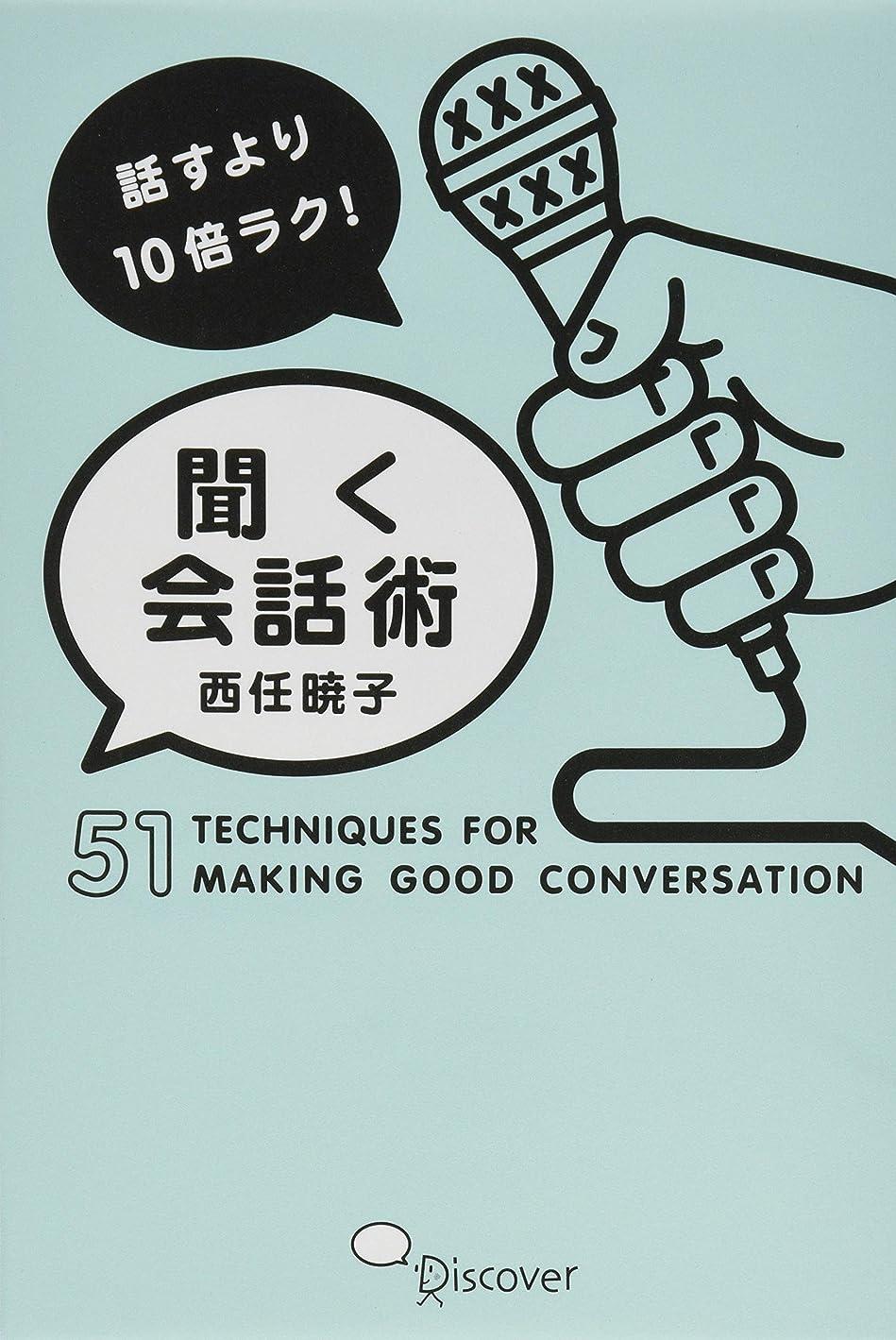 フィードオン経済環境保護主義者話すより10倍ラク!  聞く会話術