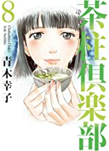 表紙: 茶柱倶楽部 8巻 (芳文社コミックス) | 青木幸子
