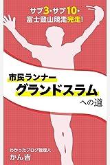 市民ランナーグランドスラムへの道: サブ3・サブ10・富士登山競走完走 Kindle版