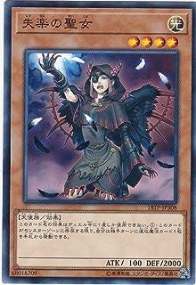遊戯王 失楽の聖女 18TP-JP308 トーナメントパック2018 Vol.3
