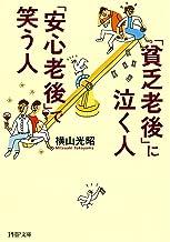 表紙: 「貧乏老後」に泣く人、「安心老後」で笑う人 PHP文庫 | 横山 光昭