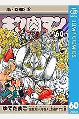 キン肉マン 60 (ジャンプコミックスDIGITAL) Kindle版