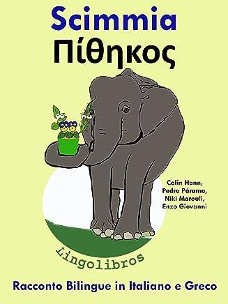 """Racconto Bilingue in Italiano e Greco: Scimmia (Serie """"Impara il greco"""" Vol. 2)"""