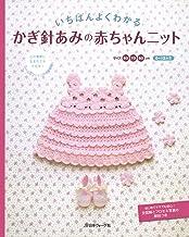 表紙: いちばんよくわかる かぎ針編みの赤ちゃんニット   今泉史子