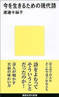 今を生きるための現代詩 (講談社現代新書)