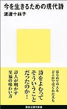 表紙: 今を生きるための現代詩 (講談社現代新書) | 渡邊十絲子