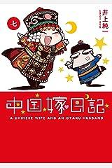 中国嫁日記(七) Kindle版