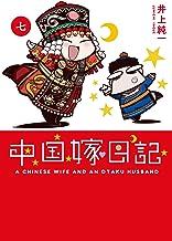 表紙: 中国嫁日記(七) | 井上 純一
