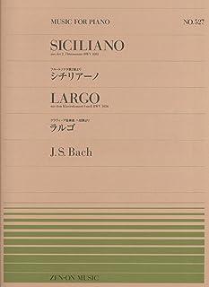 ピアノピース-527 シチリアーノ/ラルゴ J.S.バッハ (全音ピアノピ-ス 527)