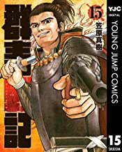 表紙: 群青戦記 グンジョーセンキ 15 (ヤングジャンプコミックスDIGITAL) | 笠原真樹