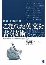 表紙: 増補全面改訂 こなれた英文を書く技術 | 黒川裕一
