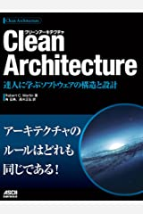 Clean Architecture 達人に学ぶソフトウェアの構造と設計 (アスキードワンゴ) Kindle版