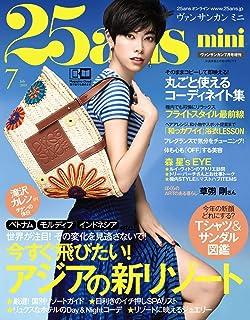 25ans mini (ヴァンサンカン ミニ) 2019 年 07 月号 増刊