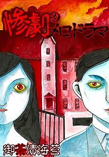 惨劇のメロドラマ01 (PsycheLoss)