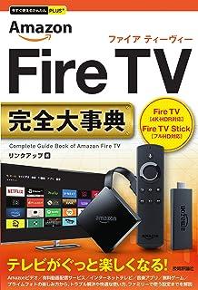 今すぐ使えるかんたんPLUS+ Amazon Fire TV完全大事典 (今すぐ使えるかんたんPLUS+シリーズ)