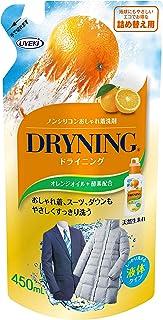 ドライニング 液体タイプ 衣類洗剤 ドライマーク・ウールの衣類・おしゃれ着洗い 詰替用 450ml