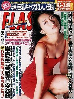 FLASH(フラッシュ) 2002年9月17日号 No.743 [表紙:上原美佐]