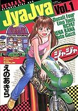 表紙: ジャジャ(1) (サンデーGXコミックス) | えのあきら