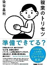 表紙: 複業のトリセツ | 染谷昌利