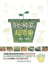 阳台种菜超简单:手把手详解蔬菜栽种步骤 10分钟营养美味家常菜,种出好菜吃好菜!0起点也能0失败!