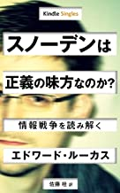 The Snowden Operation: Inside the West's Greatest Intelligence Disaster (Kindle Single) (Japanese Edition)