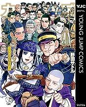 表紙: ゴールデンカムイ公式ファンブック 探究者たちの記録 (ヤングジャンプコミックスDIGITAL) | 野田サトル