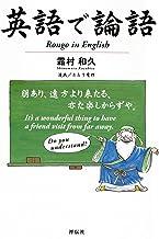 表紙: 英語で論語 | 霜村和久