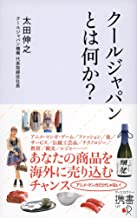 表紙: 「クールジャパン」とはなにか? (ディスカヴァー携書) | 太田伸之