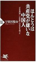 表紙: ほんとうは共産党が嫌いな中国人 「日本羨望」「反体制」の本音を語った PHP新書   宇田川 敬介