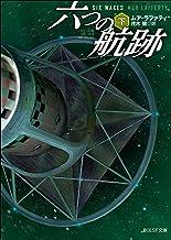 表紙: 六つの航跡 下 (創元SF文庫) | ムア・ラファティ