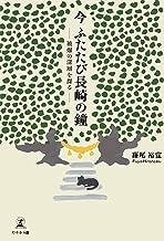 表紙: 今 ふたたび長崎の鐘 ―被爆の深層を探る― | 藤尾裕宣