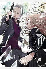 被虐のノエル 5 (MFコミックス ジーンシリーズ) Kindle版