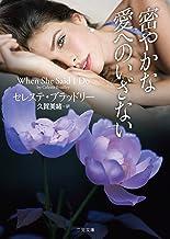 密やかな愛へのいざない (二見文庫ロマンス・コレクション)