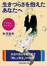 表紙: アダルト・チルドレン 生きづらさを抱えたあなたへ (二見レインボー文庫) | 秋月 菜央