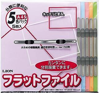 ライオン事務器 フラットファイル A4S FP-A51C5 5色 5冊