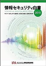 表紙: 情報セキュリティ白書2015: サイバーセキュリティ新時代:あらゆる変化へ柔軟な対応を | 独立行政法人情報処理推進機構