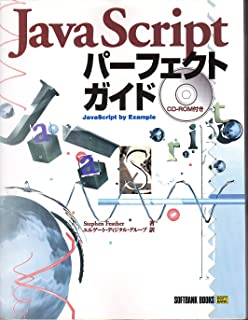 JavaScriptパーフェクトガイド (SOFTBANK BOOKS)