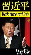 表紙: 習近平 権力闘争の行方 Wedgeセレクション | 石平