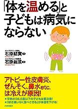 表紙: 「体を温める」と子どもは病気にならない | 石原 結實