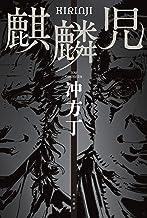 表紙: 麒麟児 電子特別版 (角川書店単行本) | 冲方 丁