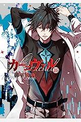 カーニヴァル: 26【イラスト特典付】 (ZERO-SUMコミックス) Kindle版