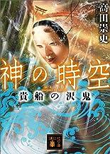 表紙: 神の時空 貴船の沢鬼 (講談社文庫)   高田崇史