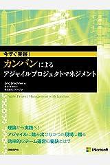 今すぐ実践! カンバンによるアジャイルプロジェクトマネジメント マイクロソフト関連書 Kindle版