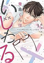 青島くんはいじわる 1 (Only Lips comics)