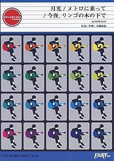 ギターピースGP166 月光/メトロに乗って/今夜、リンゴの木の下で by 斉藤和義(ギター&ヴォーカル譜) (GUITAR PIECE SERIES)