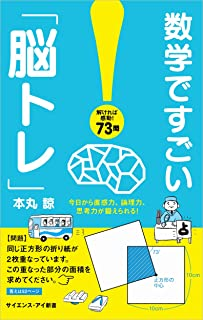 数学ですごい「脳トレ」 今日から直感力、論理力、思考力が鍛えられる! (サイエンス・アイ新書)